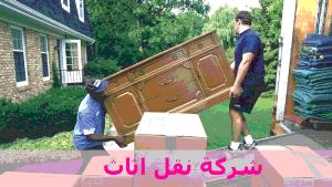 شركة نقل اثاث بالكويت