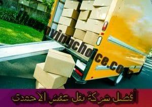 شركة نقل عفش الأحمدي  300x212 - أفضل شركة نقل عفش الأحمدي 65520042
