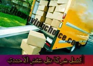 افضل شركة نقل عفش الاحمدي, أفضل شركة نقل عفش الأحمدي, أرخص شركة نقل عفش الأحمدي
