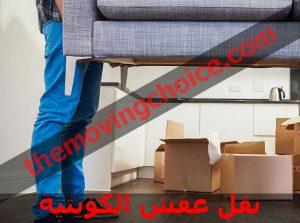 شركات نقل العفش بالكويت 300x223 - نصائح نقل العفش 65520042 تعرف على النصائح الهامة