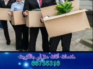 خدمات أثاث منزلي بالكويت