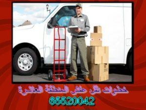 نقل عفش المنطقة العاشرة 300x225 - شركة نقل عفش المنطقة العاشرة 65520042 بافضل عمالة