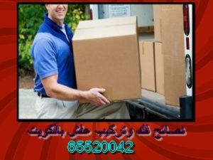 فك وتركيب عفش بالكويت 300x225 - فك وتركيب عفش بالكويت