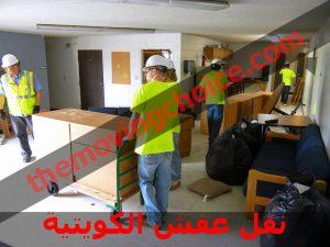 قبل عملية نقل العفش 300x225 - نصائح نقل العفش 65520042 تعرف على النصائح الهامة