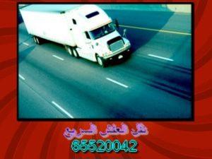 العفش السريع - أفضل نقل عفش في الكويت شركة الوطنية 65520042 نقل اثاث مميز