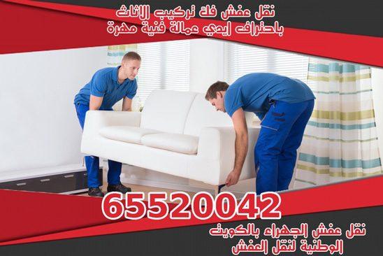 نقل-عفش-الجهراء-نقل-اثاث-الكويت