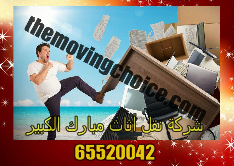 نقل أثاث مبارك الكبير - شركة نقل أثاث مبارك الكبير افضل سيارات مغطاه ومكشوفة