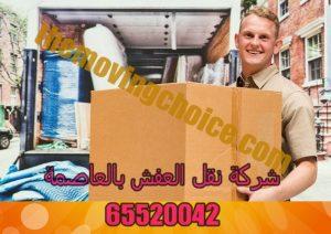 نقل العفش بالعاصمة 300x212 - شركة نقل العفش بالعاصمة فك وتركيب اثاث الكويت