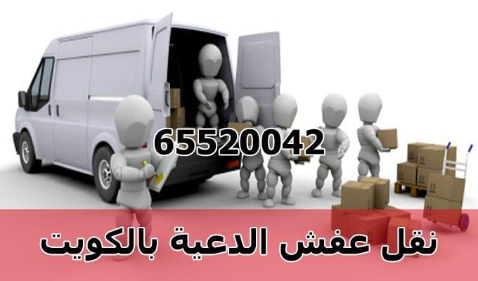 عفش الدعية - نقل عفش الدعية الافضل في النقل والتخزين