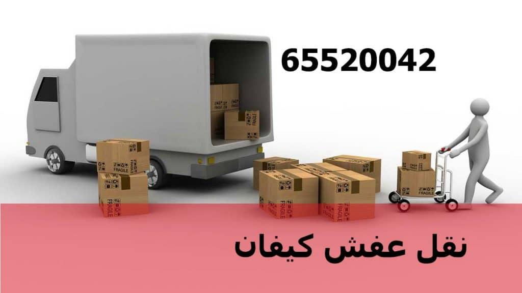 عفش كيفان - نقل عفش كيفان افضل خدمات النقل الرخيص بالكويت