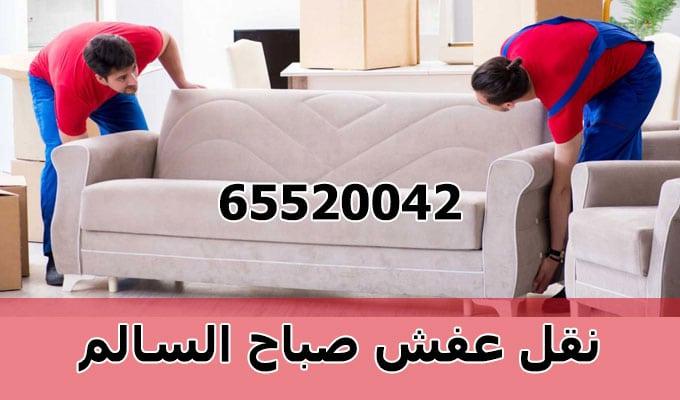 moving in sabah al salem - افضل شركات نقل عفش صباح السالم بالكويت