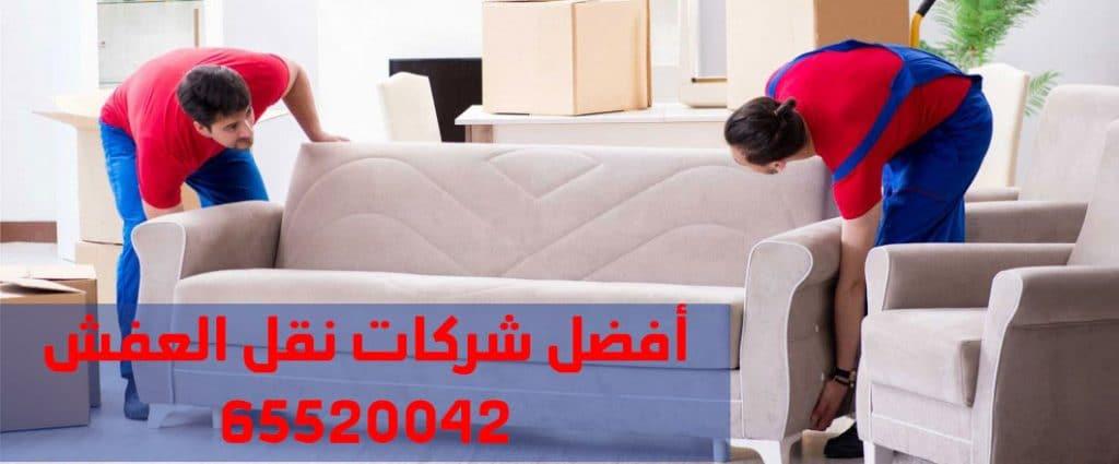 شركات نقل العفش 1024x425 - نقل عفش بالكويت 65520042 شركة شحن اثاث الوطنية