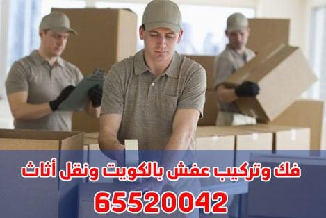 وتركيب عفش بالكويت ونقل أثاث - نقل عفش بالكويت 65520042 شركة شحن اثاث الوطنية