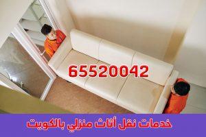 نقل أثاث منزلي بالكويت 300x200 - نقل عفش بالكويت 65520042 شركة شحن اثاث الوطنية