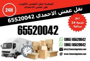 شركة نقل عفش الاحمدي, أرخص شركة نقل عفش الأحمدي